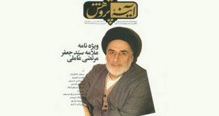دیدگاههای علامه سیدجعفر مرتضی عاملی در شماره جدید آیینه پژوهش