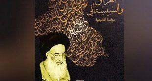 کتاب «عراق و سیستانی» منتشر شد