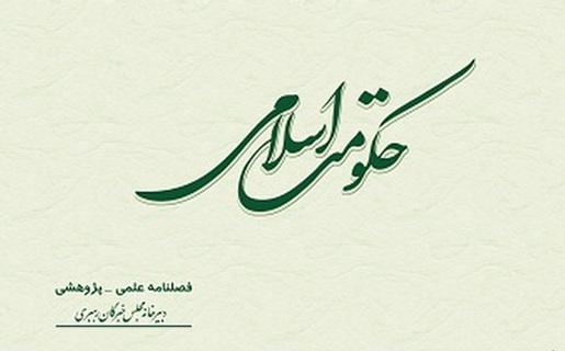 مروری بر مقالات شماره 91 و 92 فصلنامه حکومت اسلامی + دانلود