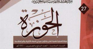 انتشار بیستوهفتمین شماره فصلنامه «الحوزه» در عراق