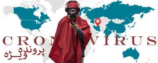 http://ijtihadnet.ir/wp-content/uploads/2020/02/coronavirus.jpg