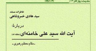 خاطرات مستند درباره «آیتالله سیدعلی خامنهای» به روایت خسروشاهی