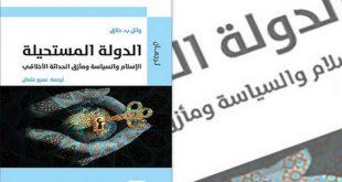 نگاهی به امکان و امتناع تحقق «دولت اسلامی» در بستر مدرنیته