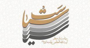 سیاست داخلی و خارجی از منظر آیتالله خامنهای
