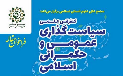 فراخوان مقاله کنفرانس علمی «سیاستگذاری عمومی و حکمرانی اسلامی» + محورها