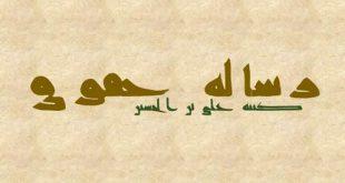 رساله حقوق با دستخط منسوب به امام سجاد(ع)