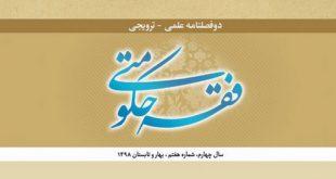 انتشار هفتمین شماره دوفصلنامه «فقه حکومتی»