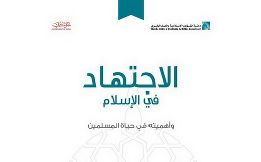 کتاب «اجتهاد در اسلام» توسط دارالافتاء دبی منتشر شد