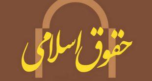 فصلنامه «حقوق اسلامی» در ایستگاه 63