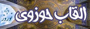 http://ijtihadnet.ir/wp-content/uploads/2020/03/photo_2020-03-18_16-59-06.jpg