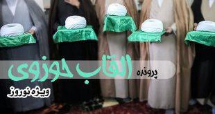 «القاب حوزوی»؛ پرونده نوروزی شبکه اجتهاد منتشر شد