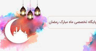 پایگاه تخصصی «احکام، اوقات شرعی و استهلال ماه مبارک رمضان» راهاندازی شد