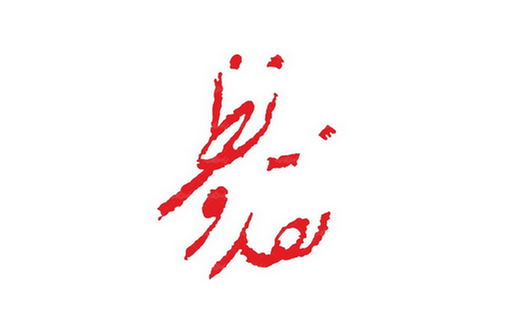 بررسی نسبت «ماهیّت» و «منابع» روحانیّت تشیّع با «خرافات»/ محمدحسین کمالی