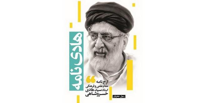 «هادی نامه»؛ ارجنامه مقام علمی و فرهنگی استاد خسروشاهی
