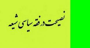 نصیحت در فقه سیاسی شیعه مکتوب شد