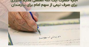 اجازه آیتالله مکارم شیرازی به صرف نیمی از سهم امام برای نیازمندان