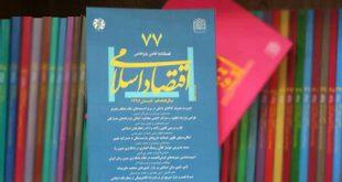 تحلیل فقهی- حقوقی مبادله ارزهای قابل استخراج در اقتصاد اسلامی