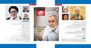 شماره جدید فصلنامه صدرا با پرونده «معماری و سبک زندگی اسلامی»