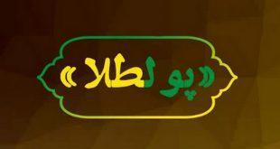 توهم توطئۀ پولطلا/ سید محمدحسین متولی امامی