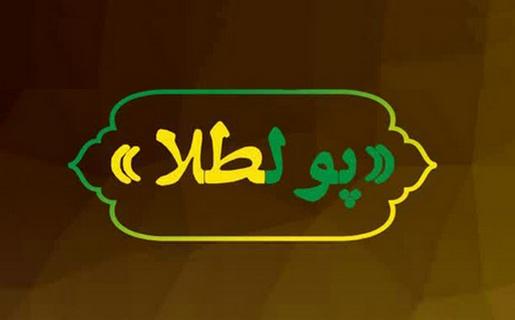 انگارههای پولطلایی در جهان امروز/ سیدمحمدحسین متولی امامی