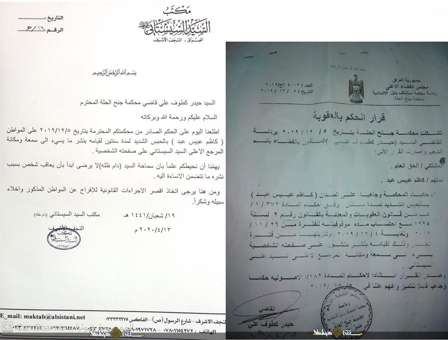 درخواست آیتالله سیستانی برای آزادی و لغو حکم زندان اهانتکننده به وی+ متن نامه