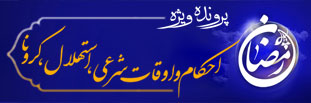 http://ijtihadnet.ir/wp-content/uploads/2020/04/image_2020_4_22-11_29_27_898_rdw.jpg