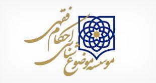 تعیین قیمت فطریه و کفاره روزه به تفکیک استانها و ارائه به رهبر انقلاب + جدول قیمتها
