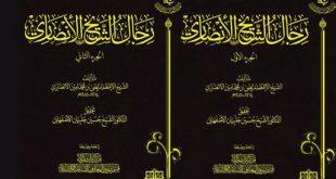 انتشار کتاب سه جلدی «رجال الشیخ الأنصاری»