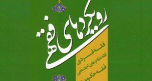 «رویکردهای فقهی» به قلم احمد واعظی منتشر شد