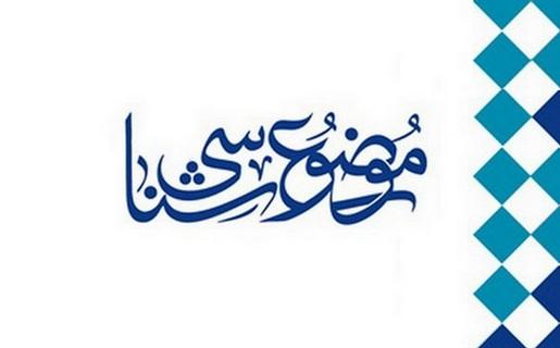 نقدی بر «تعیین وقت نماز صبح» از سوی مؤسسه موضوع شناسی احکام/