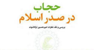 حجاب در صدر اسلام؛ بررسی و نقد نظرات امیرحسین ترکاشوند