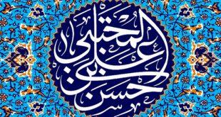 نقش امام حسن(ع) در فرآیند تکاملی انقلاب نبوی/ عباسعلی مشکانی سبزواری