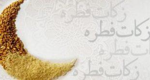 اعلام میزان و مبلغ زکات فطره سال ۹۹ از سوی مراجع تقلید