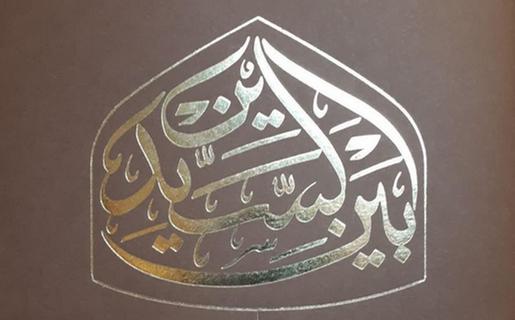 معرفی کتاب بین السیدین اثر آیتالله سیداحمد شبیری زنجانی