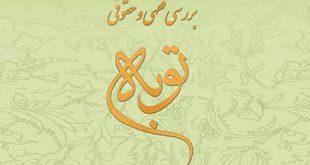 کتاب «بررسی فقهی و حقوقی توبه» را برای ماه رمضان بخوانید