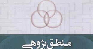 رویکردی منطقی-ریاضی به اصول فقه