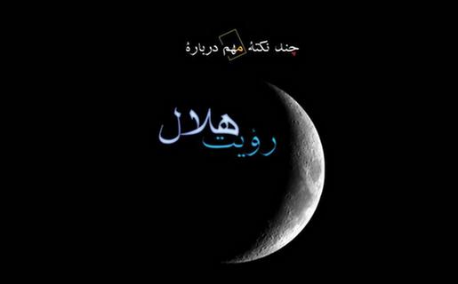 چند نکته مهم درباره رؤیت هلال به روایت آیتالله مکارم شیرازی