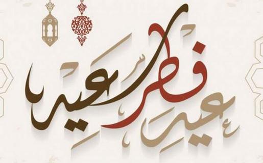 دفتر علامه فضلالله: یکشنبه آینده در لبنان عید فطر است