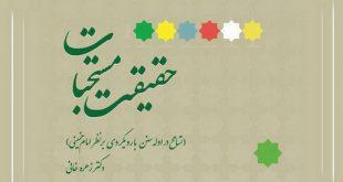 حقیقت مستحبات؛ تسامح در ادله سنن با رویکردی بر نظر امام خمینی