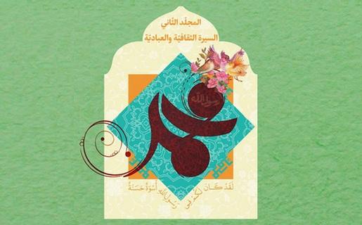 دومین جلد «السیره العملیه للنبی المصطفی(ص)» منتشر شد
