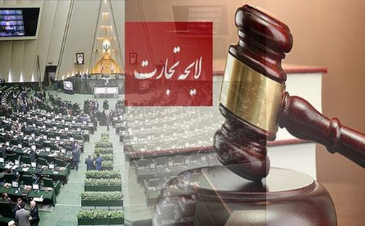 لایحه تجارت با مسلمات فقهی و حقوقی ما مغایرت دارد