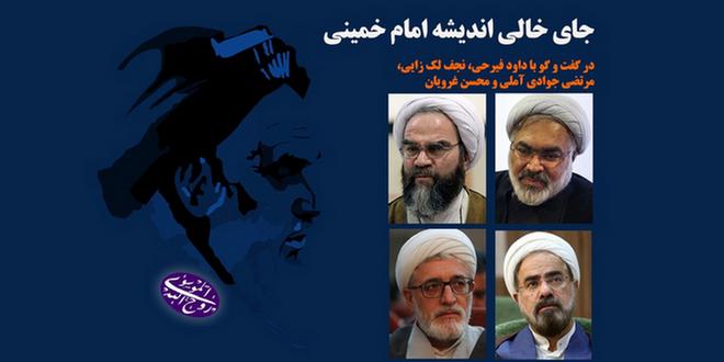 اندیشه امام خمینی؛ در گفتوگو با فیرحی، لکزایی، جوادیآملی و غرویان