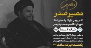 نقد و بررسی آرا و اندیشههای شهید صدر در شبکه 4 سیما