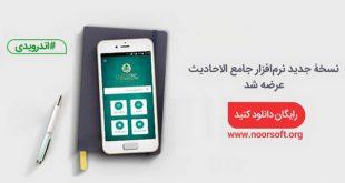 دانلود رایگان نسخه جدید نرمافزار اندرویدی «جامع الاحادیث»