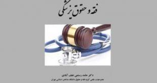 «فقه و حقوق پزشکی»؛ مطالعه تطبیقی و مقایسهای مطالب فقهی با قوانین حقوقی