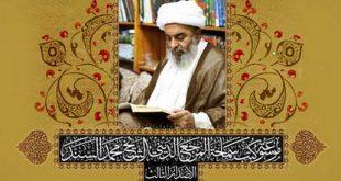 نسخه سوم نرمافزار مجموعه آثار استاد محمد سند تولید شد