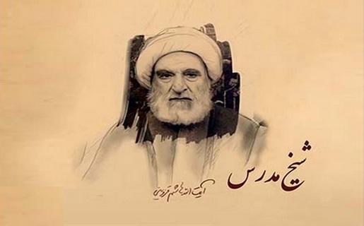 مستند داستانی زندگی «حاج شیخ هاشم قزوینی» در قاب سیما