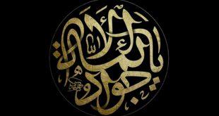 دلایل کمبود اطلاعات حدیثی و تاریخی از امام جواد(ع)