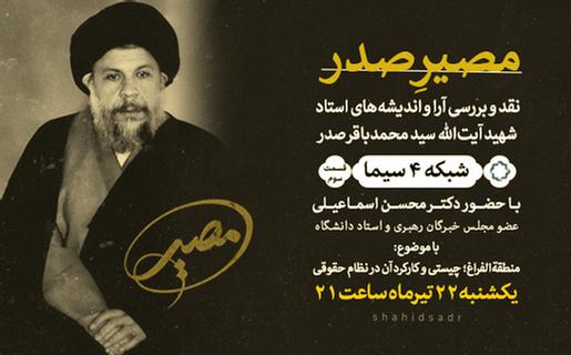 سومین قسمت از «مصیرِ صدر» با حضور دکتر محسن اسماعیلی به روی آنتن میرود