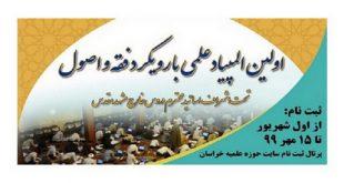 برگزاری المپیاد علمی «فقه و اصول» در حوزه علمیه خراسان